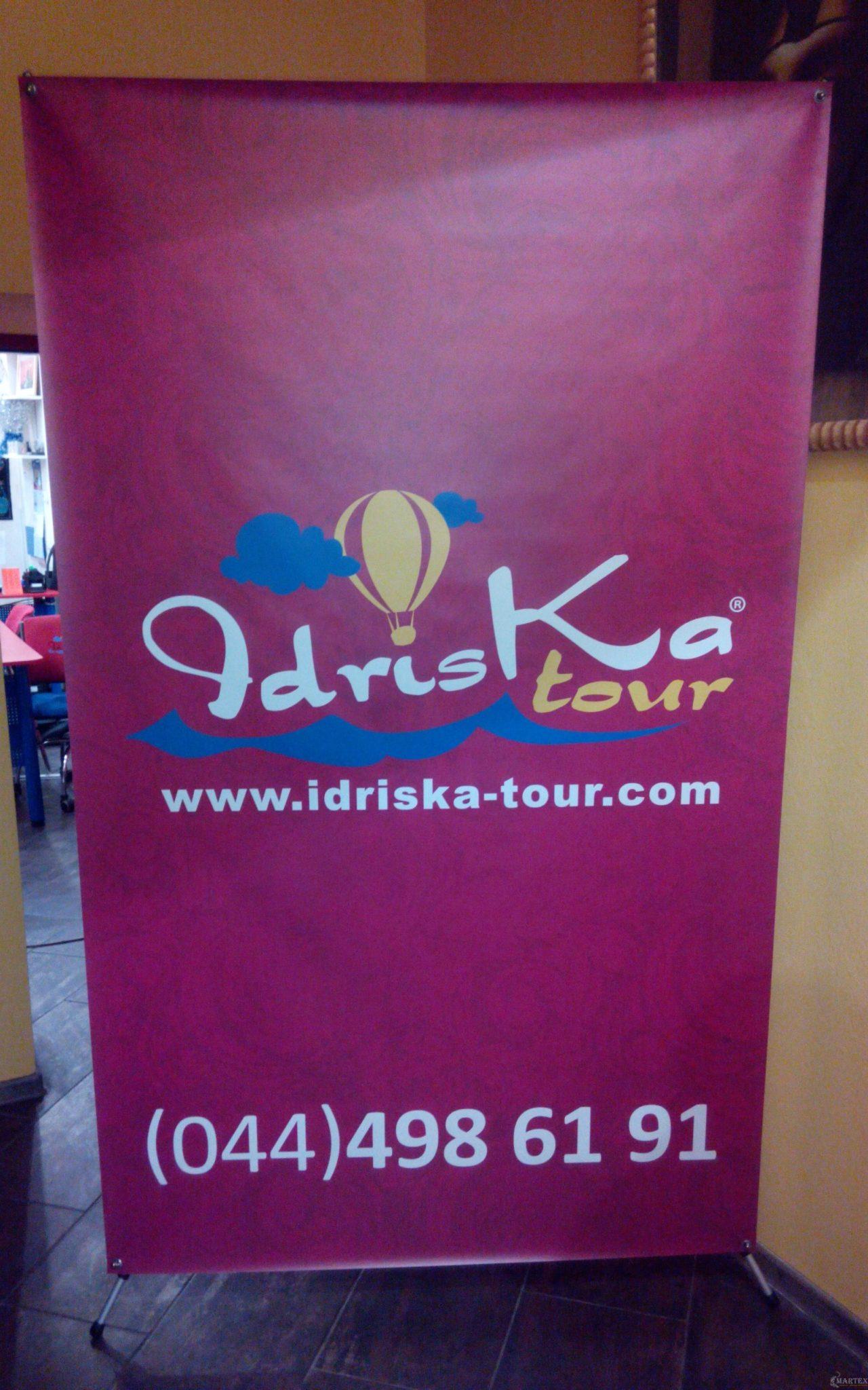 Idriska-tour - мобильный стенд X-баннер Premium 120x200 см