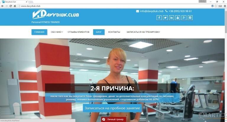 РАЗРАБОТКА И ПОДДЕРЖКА WEB-САЙТА Davydiuk.Club