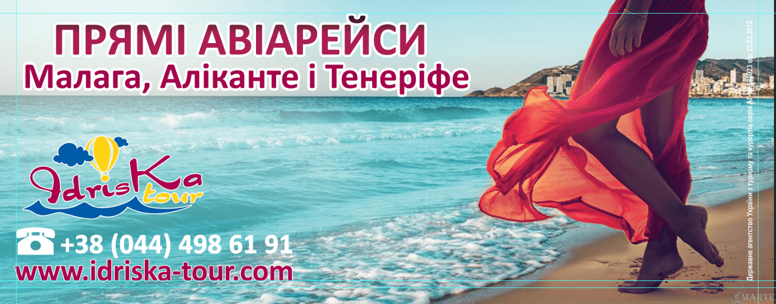 Билборды - Idriska-tour - Прямые авиарейсы Аликанте, Малага, Тенерифе