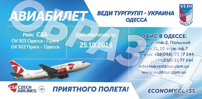 Авиабилет Веди Тургрупп Украина