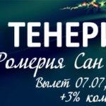 Баннеры Idriska-tour — Тенерифе