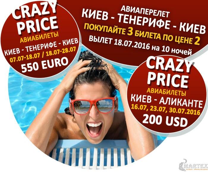 Баннеры Idriska-tour - акция Сrazy Price авиабилеты в Тенерифа и Аликанте