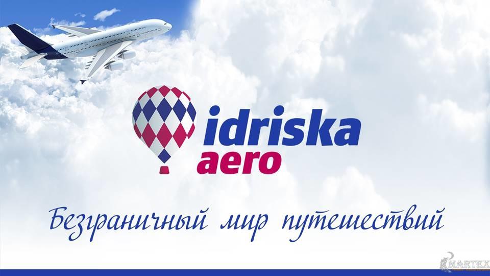 Презентация - Idriska aero