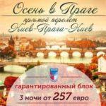 Autumn in Prague of Vedi Tourgroup-Ukraine e-mail newsletter
