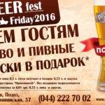 BEER fest Friday 2016 — Prokhodymets Restaurant&PUB