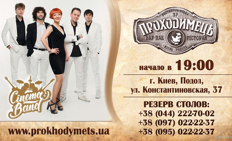 Приглашение — Ресторан — ПроходимецЪ — группа Cinema Band