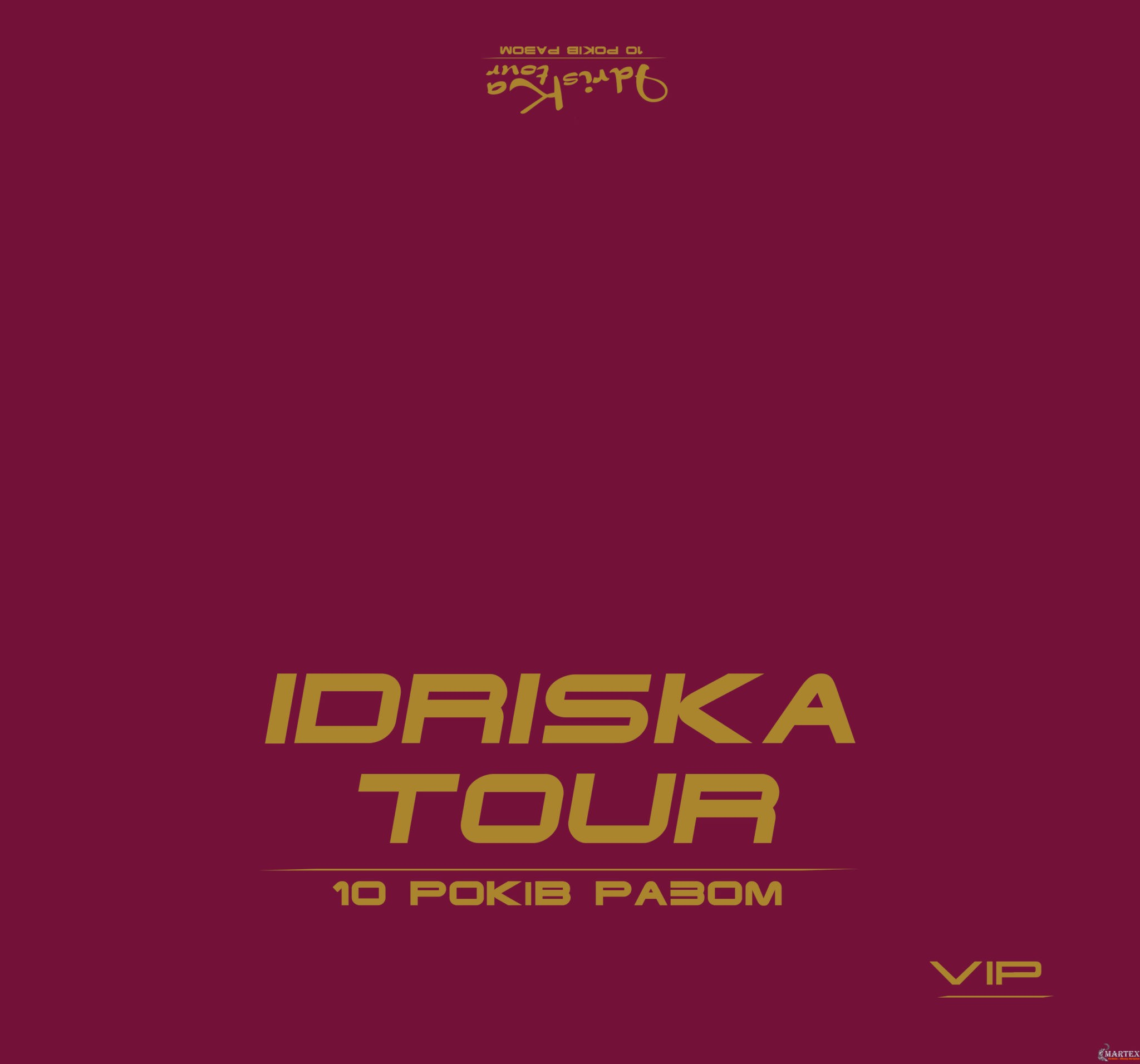 Пригласительные на юбилей компании Idriska-tour