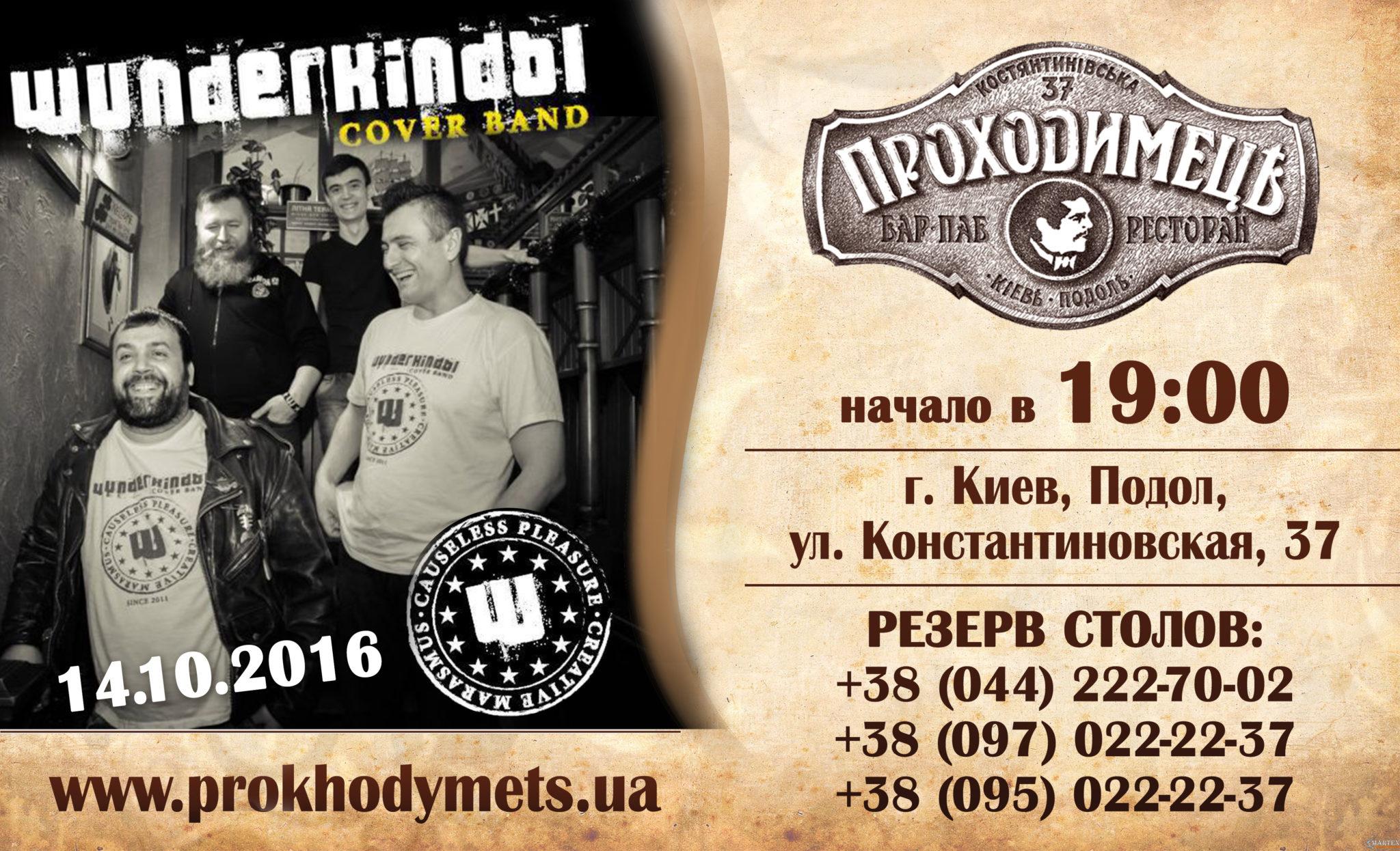 Приглашение - Ресторан - ПроходимецЪ - группа WUNDERKIND