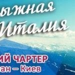 Idriska-tour banners ski Italy