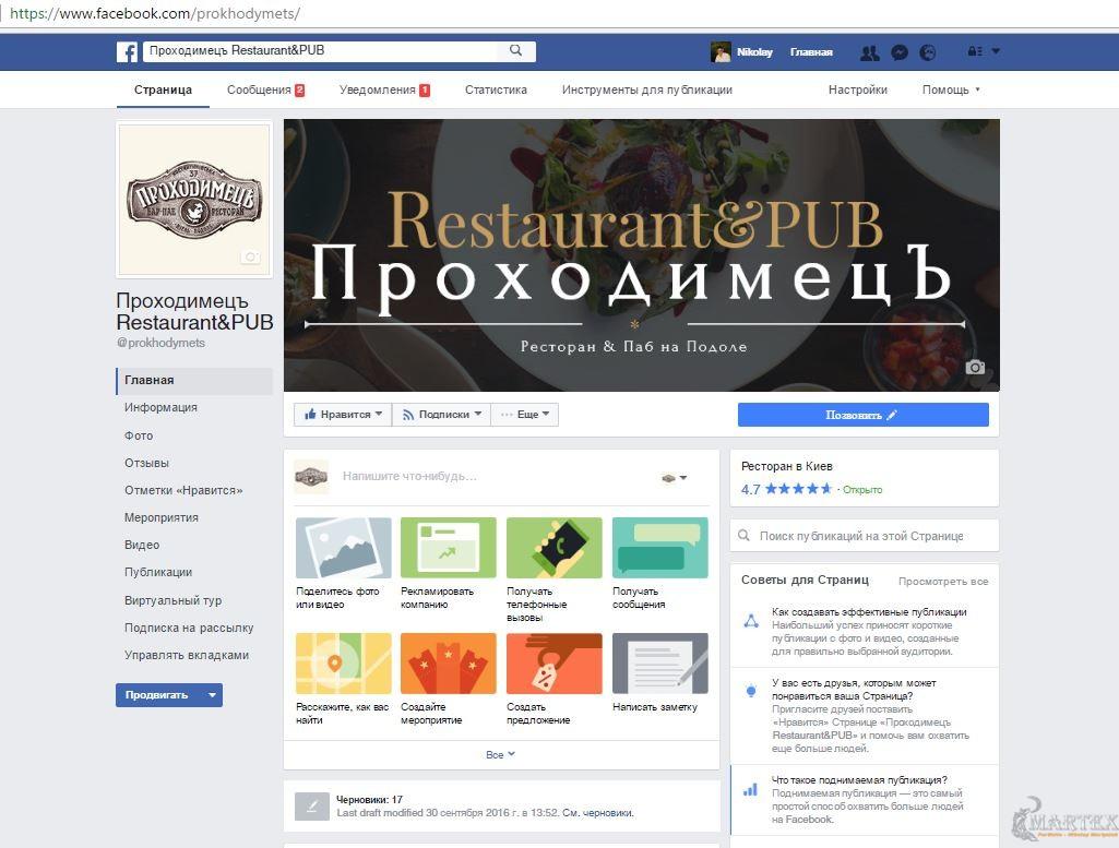 Страница Facebook ресторана-паба ПроходимецЪ