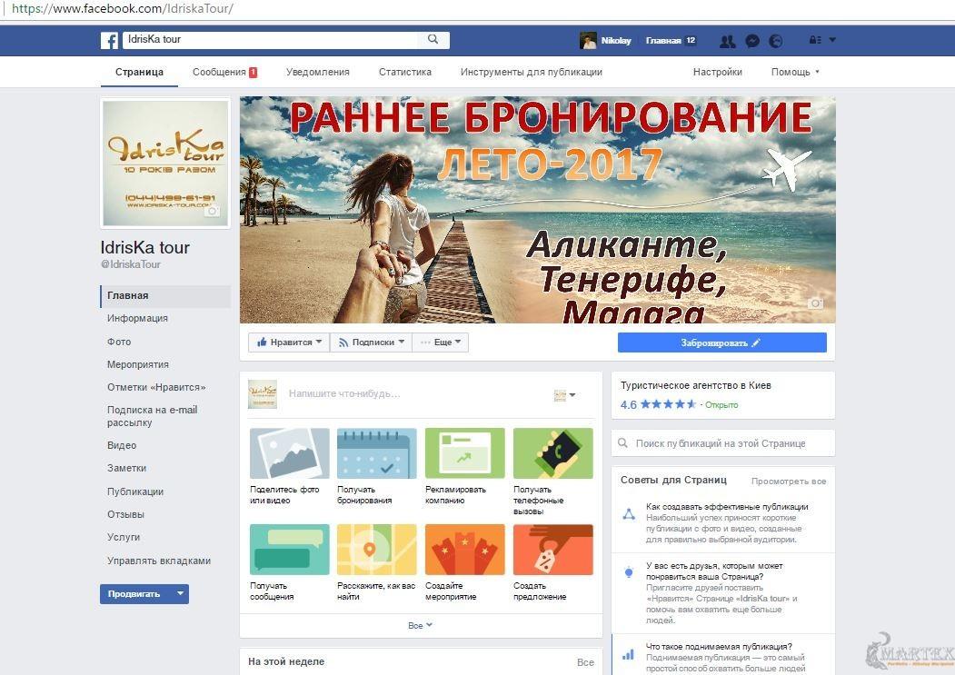 Страница facebook туристической компанит Idriska-tour