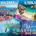 Баннер — направления 2017 Idriska-tour