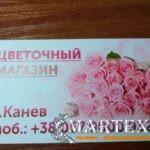 Визитка цветочного магазина и салона