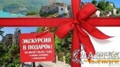 Баннер экскурсия в подарок Idriska-tour