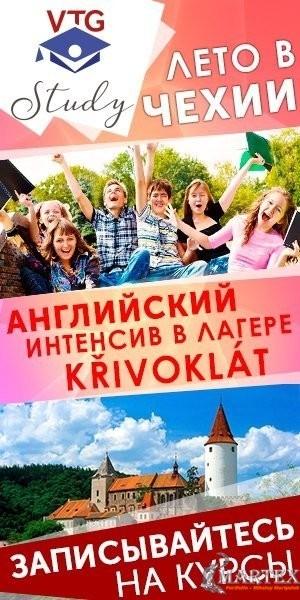 Баннеры для контекстной рекламы - Лето в Чехии - VTG Study