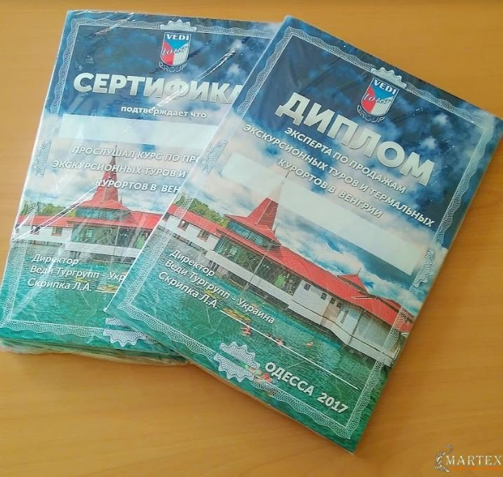 Дипломы и сертификаты Веди Тургрупп Украина