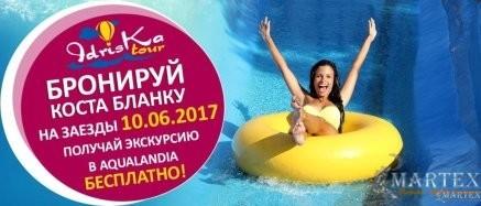 Баннер и e-mail рассылка - Бронируй Коста Бланку с Idriska-tour