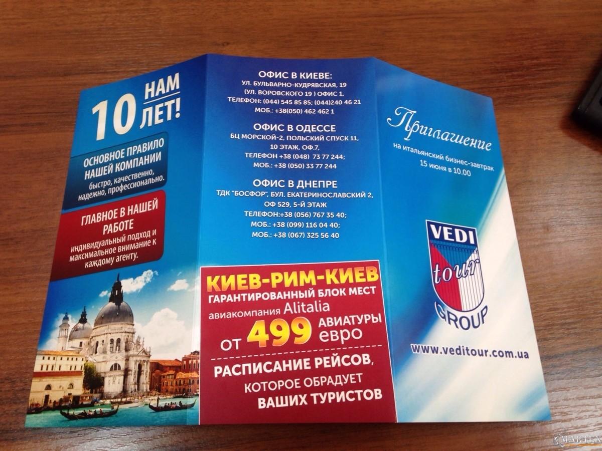 Приглашение-флаер Веди Тургрупп Украина