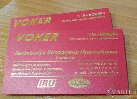 VOKER - визитки с тиснением фольгой 2017