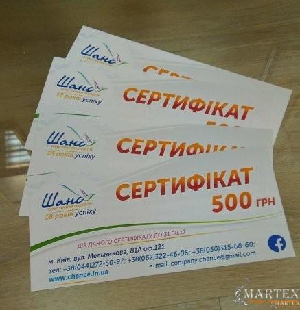 Сертификат на 500 грн - Туристическая фирма ШАНССертификат на 500 грн - Туристическая фирма ШАНС