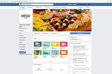 Страница facebook - Friends & Family cafe МУСТАНГ