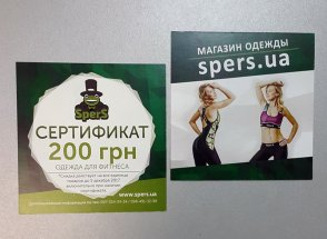 Сертификаты Center SperS и Spers.ua