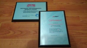 Дипломы и сертификаты Exim (2)