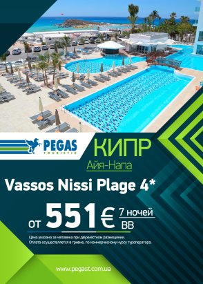 Баннер Кипр PEGAS Touristik