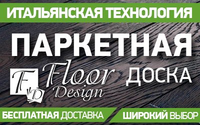 Разработка баннера для Floor Desing