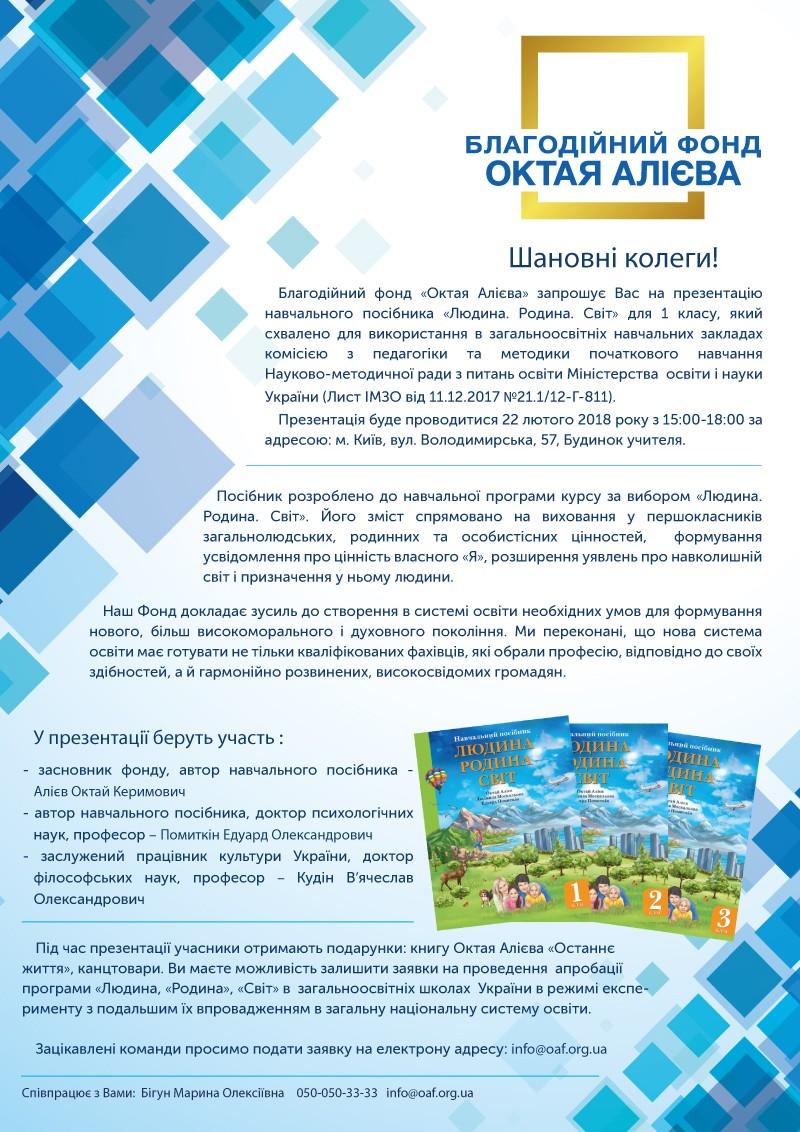 Макет приглашения-флаер для благотворительного фонда Октая Алиева
