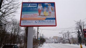 Разработка макета билборда - PEGAS Touristik
