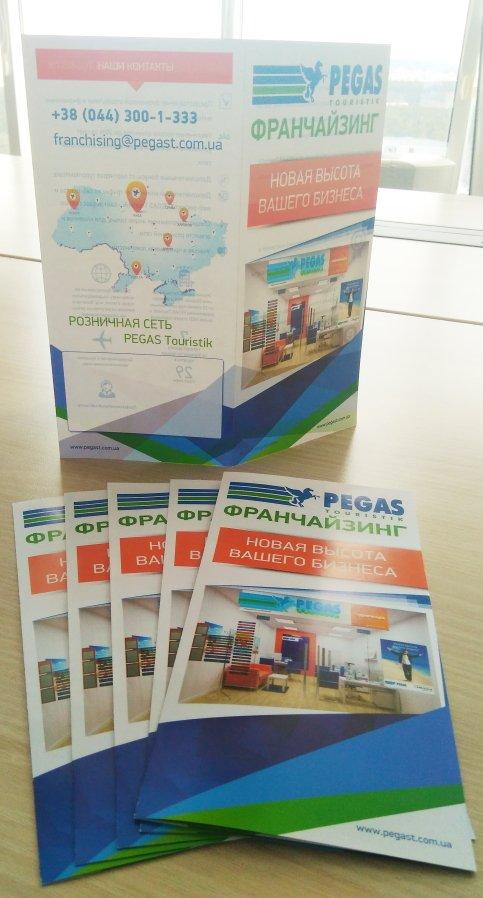 PEGAS Touristik - флаер франчайзинг