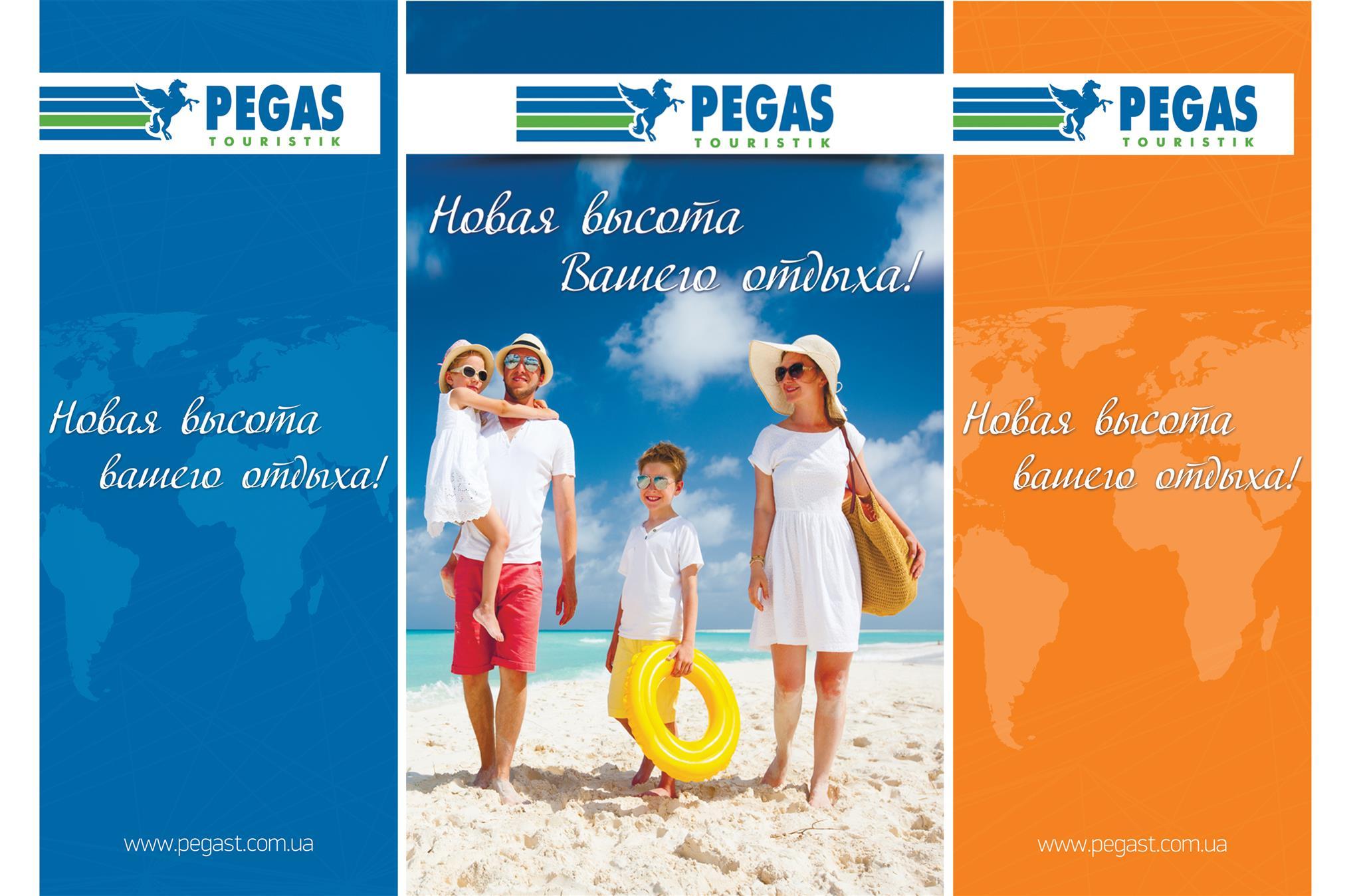 Разработка макетов мобильных cтендов Roll-Up для PEGAS Touristik-Новая высота Вашего отдых