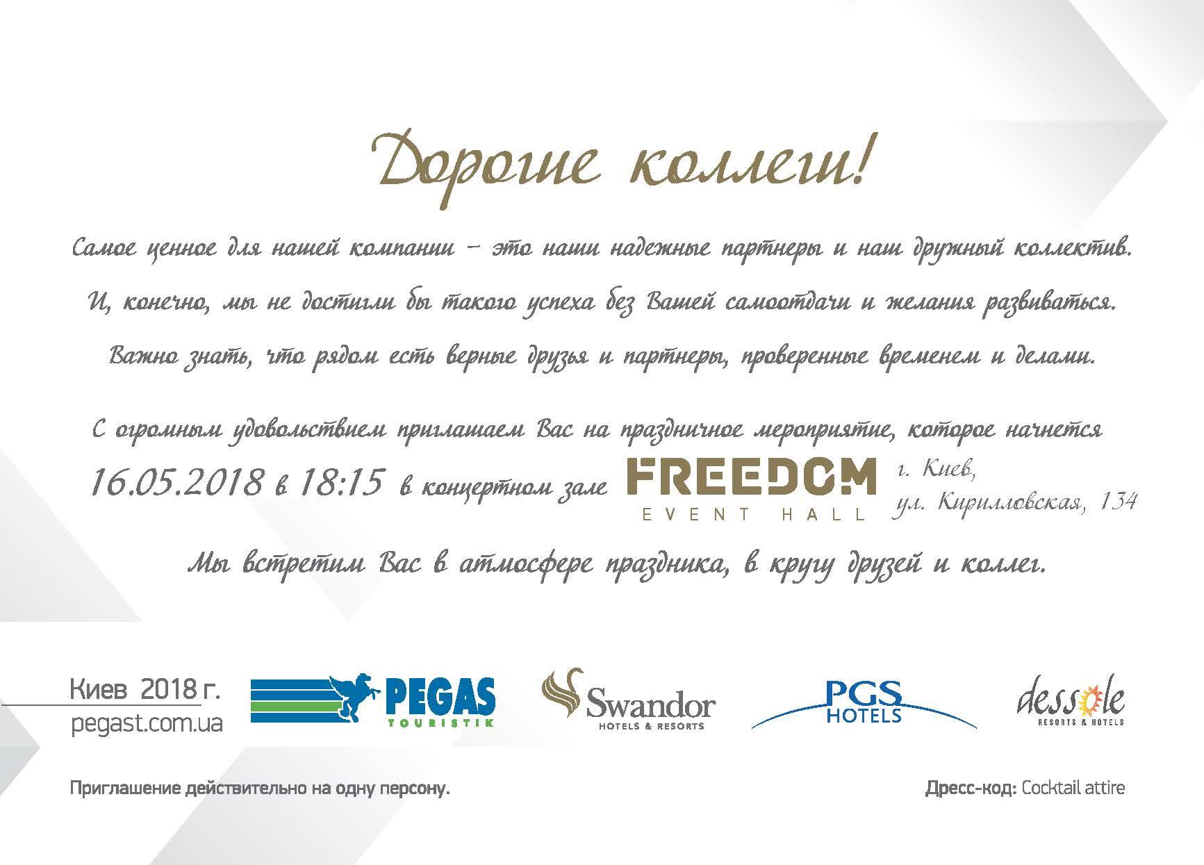 Макеты пригласительного на вечеринку PEGAS Touristik