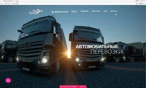 Разработка и техническая поддержка web-сайта международных грузоперевозок asper.group