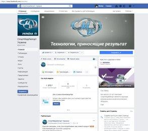 Страница facebook СпортМедИмпорт Украина