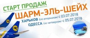 PEGAS Touristik - старт продаж Шарм-Эль-Шейх