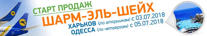 Баннер PEGAS Touristik - старт продаж Шарм-Эль-Шейх