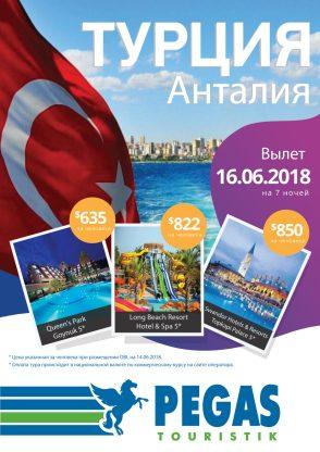 Баннер - Турция (Анталия) от PEGAS Touristik
