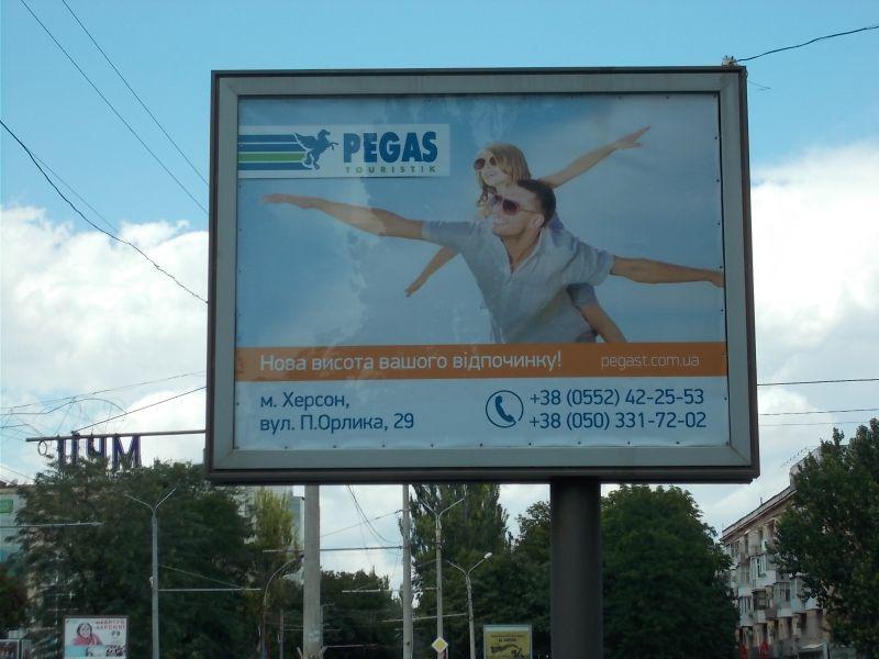 Разработка макетов билборда – PEGAS Touristik