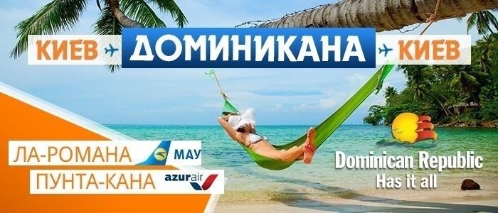 Баннеры Доминикана и Таиланд - PEGAS Touristik