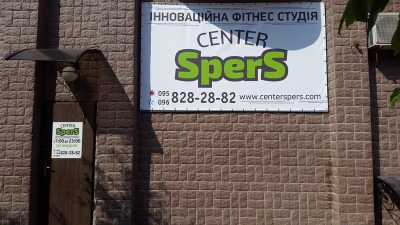 Макет винилового баннера Center SperS