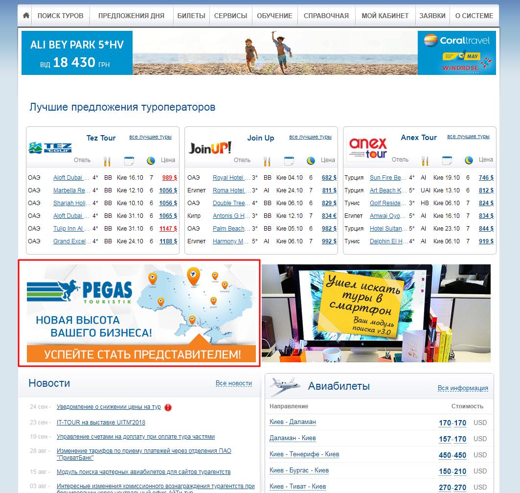 Разработка диначных  баннеров франчайзинг - PEGAS Touristik для портала ITTour