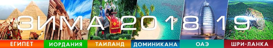 Баннер PEGAS Touristik - Зима 2018-19 -Египет, Иордания, Таиланд, Доминикана, ОАЭ, Шри-Ланка