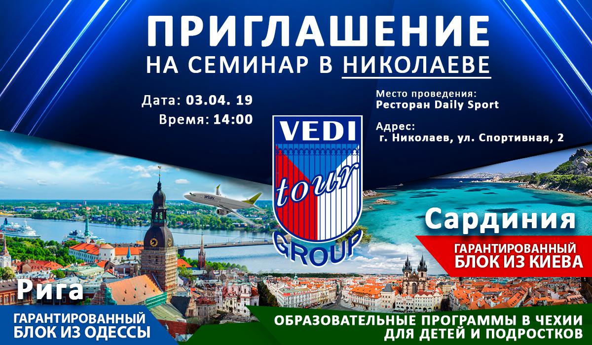 Баннер приглашение на семинар Веди Тургрупп Украина