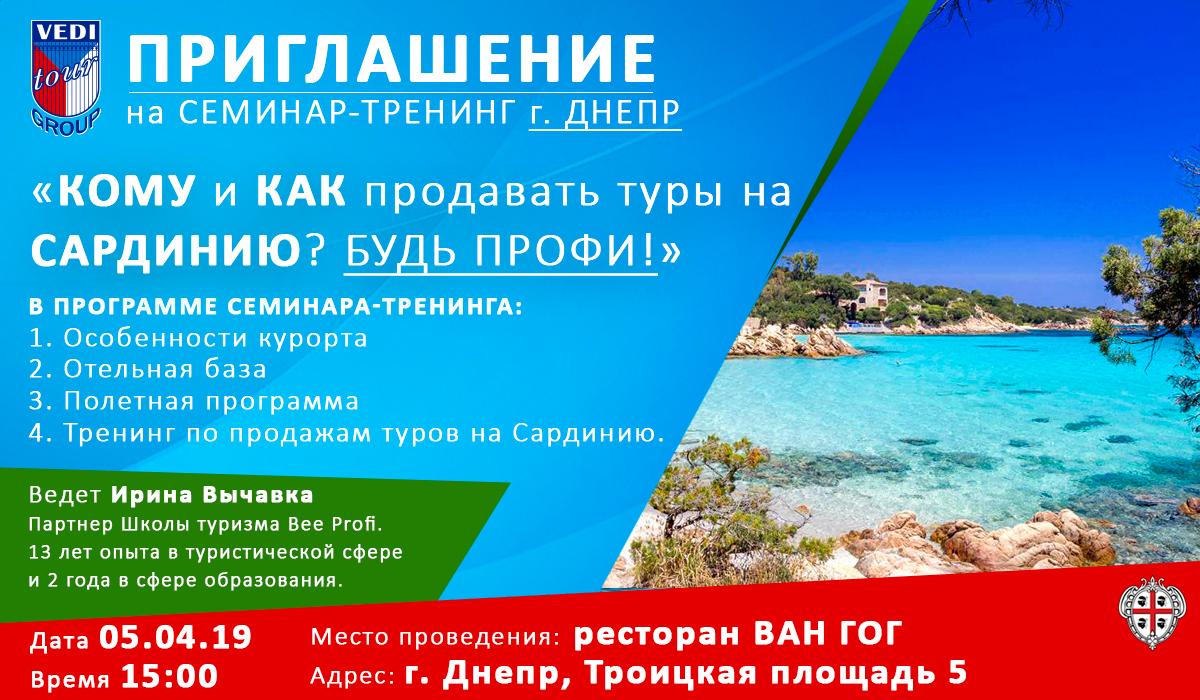 Баннер приглашения на семинары Веди Тургрупп Украина - Днепр