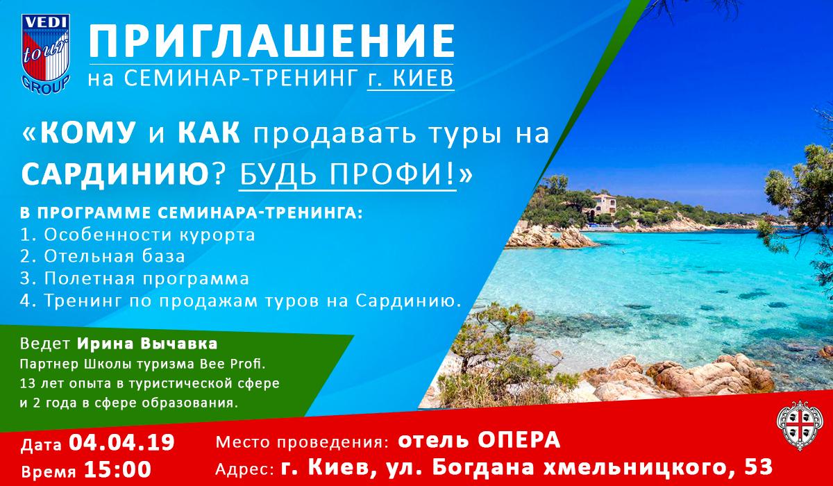 Баннер приглашения на семинары Веди Тургрупп Украина - Киев