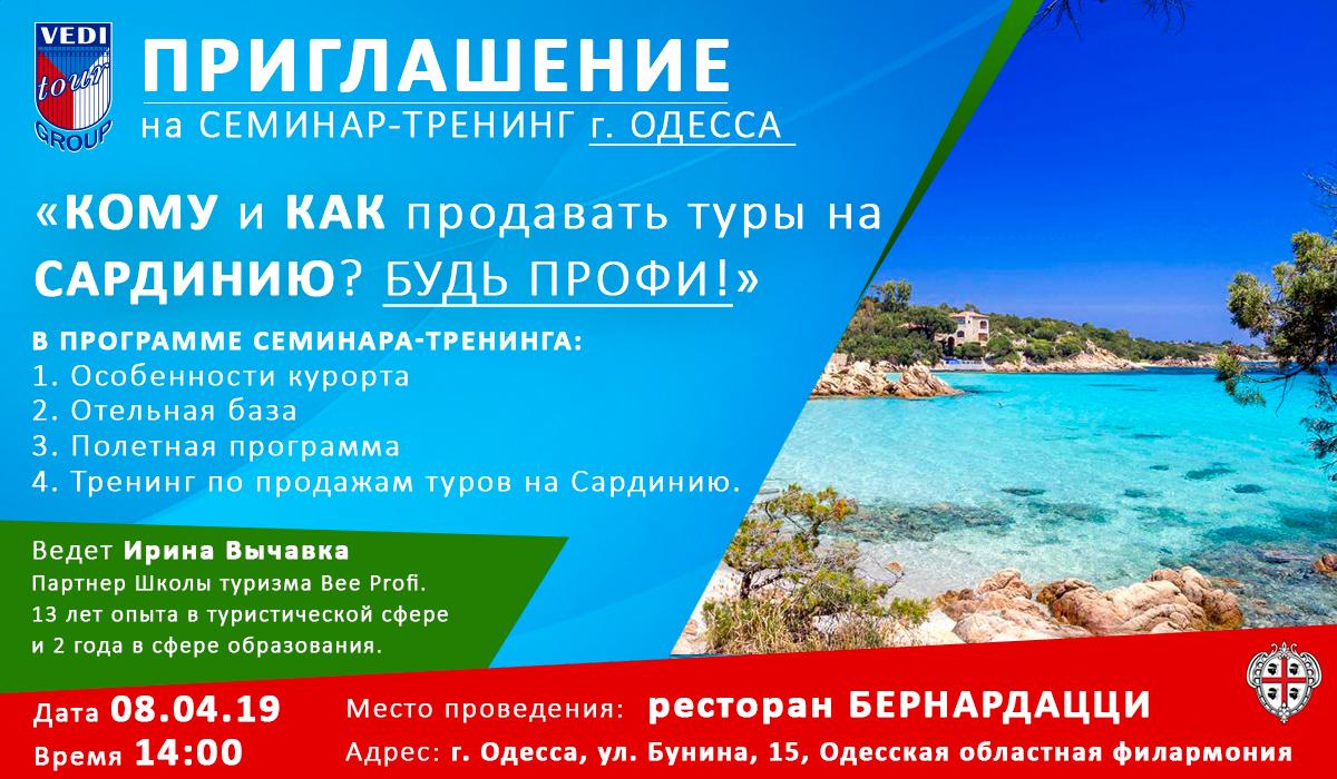 Баннер приглашения на семинары Веди Тургрупп Украина - Одесса