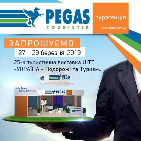 Banner  UITT - туристическая выставка «УКРАИНА - Путешествия и Туризм» - PEGAS Touristik 2019