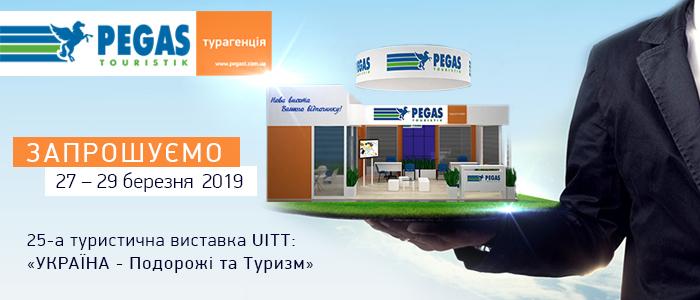 Banner  UITT - туристическая выставка «УКРАИНА - Путешествия и Туризм» - PEGAS Touristik
